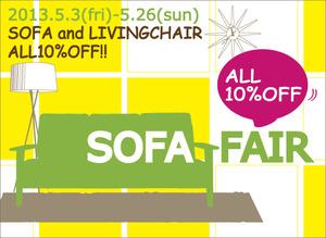 sofa-fairイメージ.jpg