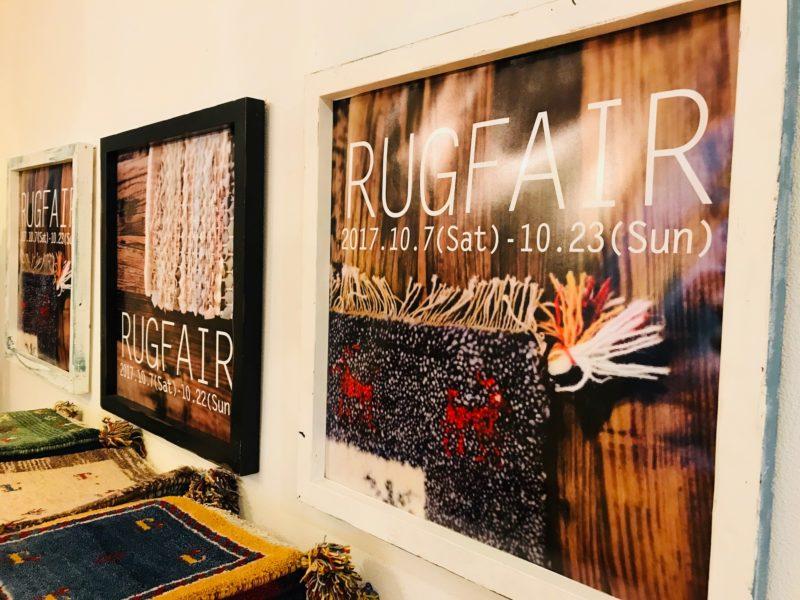 RUGFAIR2017